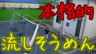 竹で流しそうめんを自作(全長43メートル)
