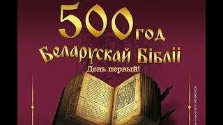 Белорусской Библии 500 лет. День первый!