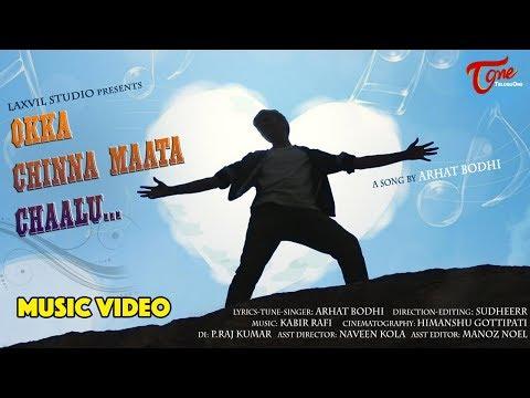 Okka Chinna Maata Chaalu | Telugu Music Video 2017 | By Arhat Bodhi - TeluguOneTV