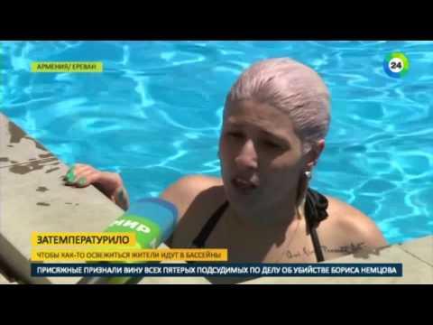Затемпературило: Ереван спасается от 40-градусной жары - МИР24