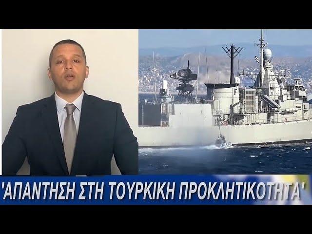 Κασιδιάρης και Ναύαρχος Παναγιωτόπουλος για το παρασκήνιο της ελληνοτουρκικής κρίσης