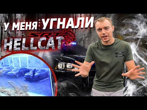 У меня угнали Hellcat / Как угоняют машины в США