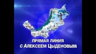 Прямая линия с главой Бурятии Алексеем Цыденовым. Эфир от 21.10.2017