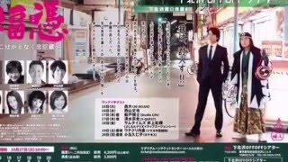 危婦人公演 「福憑~そこはかとなく忠臣蔵~」 役名公開!予告編☆ 作・...