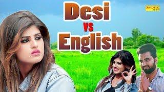 Desi Vs English   Himanshi Goswami & Harish Ramkali   Arun Gautam   Haryanvi Song   Haryanavi 2019