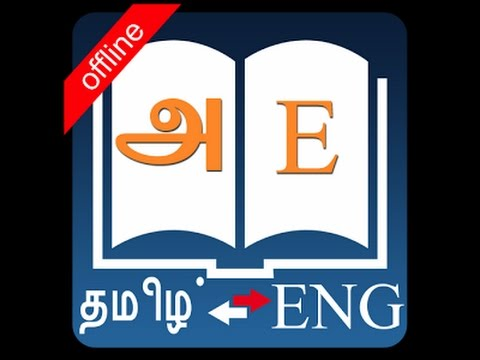English Tamil dictionary use in mobile (இங்கிலீஷ் தமிழ் டிக்ஸ்னரி மொபைலில்)