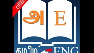 English Tamil dictionary use in mobile Offline(இங்கிலீஷ் தமிழ் டிக்ஸ்னரி மொபைலில்) screenshot 2