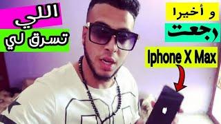 الحمد لله رجعت iPhone XS MAX اللي سرقوهلي، شوفو كيفاش رجعتو... الواليدة فرحات