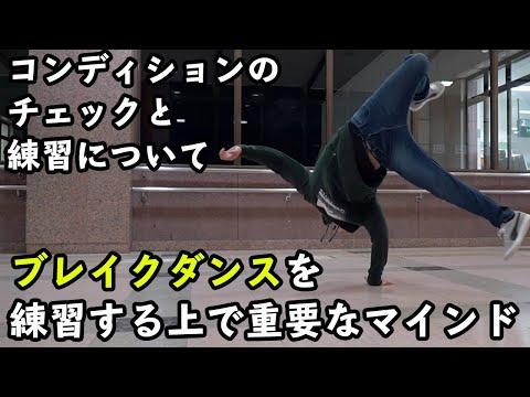 ブレイクダンサーの日常【練習で差をつける為に必要なこと】パワームーバーなら特にこれが大切、あなたはこれを大切にできてる?BREAKDANCE