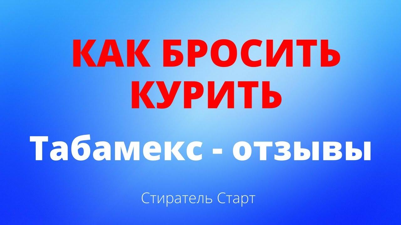 Таблетки табекс 1. 5 мг таблетки №100 интернет цена: 218. 25 грн. ✓ наличие в аптеках украины ✓ доставка в тот же день аптека 24 ✓ круглосуточный колл-центр ☎ 22-44 мы перезвоним!. Инструкция к препарату, состав, отзывы, показания к применению.