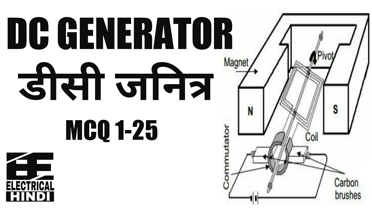 Expected DC Generator Objective Questions MCQ 1-25