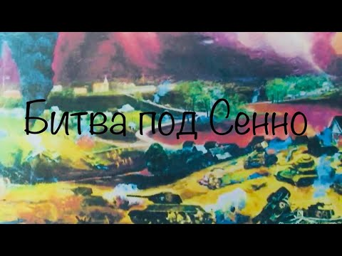 Битва под Сенно ( Документально-художественный фильм )