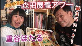 吉本新喜劇の森田展義が今回は 重谷ほたるちゃんをゲストに迎え1時間強...
