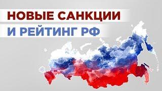 Рейтинг России и отчеты Сбербанка, ВТБ, Юнипро / События недели 5-11 августа в экономике