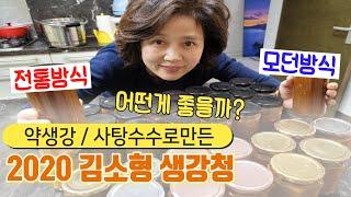 2020 김소형 생강청! 약생강+사탕수수로 만든 초간단…