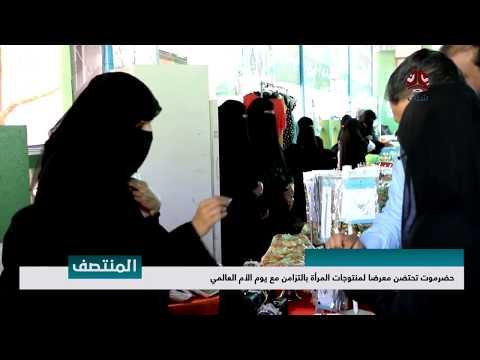 حضرموت تحتضن معرضاً لمنوجات المرأة بالتزامن مع يوم الأم العالمي | تقرير عبدالله مؤمن