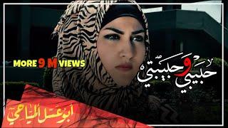 حبيبي و حبيبتي    ابو عسل المياحي و ديانا الموسوي    Video Clip 2016