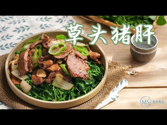 [Eng Sub]Stir fried pork liver with Alfalfa 本周提前先更一期节目,只为让大家爱上吃草这件事【曼食快语】*4K