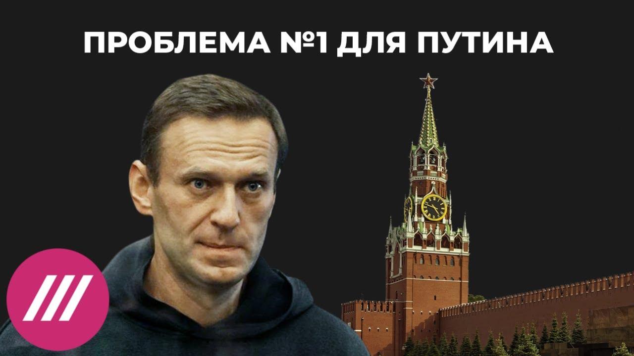 Проблема №1 для Путина: какую цену власть готова заплатить за борьбу с Навальным