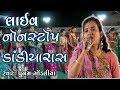 Download નોનસ્ટોપ દાંડિયારાસ લાઈવ - Garba Ganesh Vandana |  Poonam Gondaliya MP3 song and Music Video