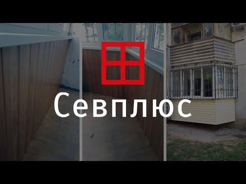 """Балконы в Севастополе: остекление и отделка """"под ключ"""". Севплюс"""