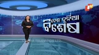 Desha Duniya Bishes Ep 165 13 Sep 2018 | News Around the World - OTV