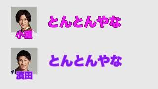 大阪とんとんダンスとは〜はまこたver.〜【小瀧&濱田】