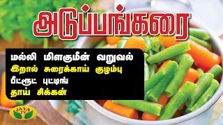 மிளகுமீன் வறுவல் | தாய் சிக்கன் | இறால் சுரைக்காய் குழம்பு | Adupangarai | Jaya Tv