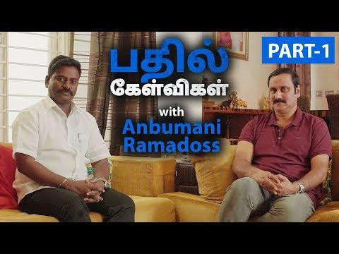 Anbumani Ramdoss (Part 1) - தமிழகத்தில்  ஆம்பளையே இல்லையா?  Badhil Kelvigal   Put Chutney