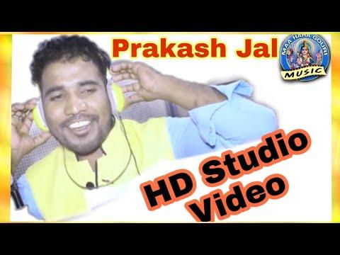 Mahani Usho Singer (Prakash Jal) New Sambalpuri HD Studio Video 2018