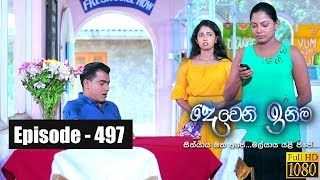 Deweni Inima | Episode 497 02nd January 2019