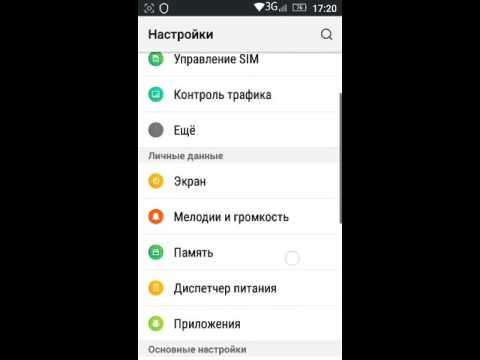 Как отключить функцию TalkBack на Android