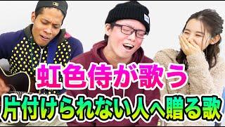 虹色侍さんのチャンネルではオーダーメイド曲を作っていただいてます!→...