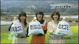 新潟のアイドル「Negicco」出演のローカルCMです。 ※一部素材をニコニコ...