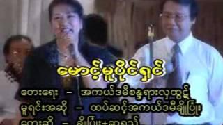 Maung Mu Pine Shin, ေမာင့္မူပုိင္႐ွင္