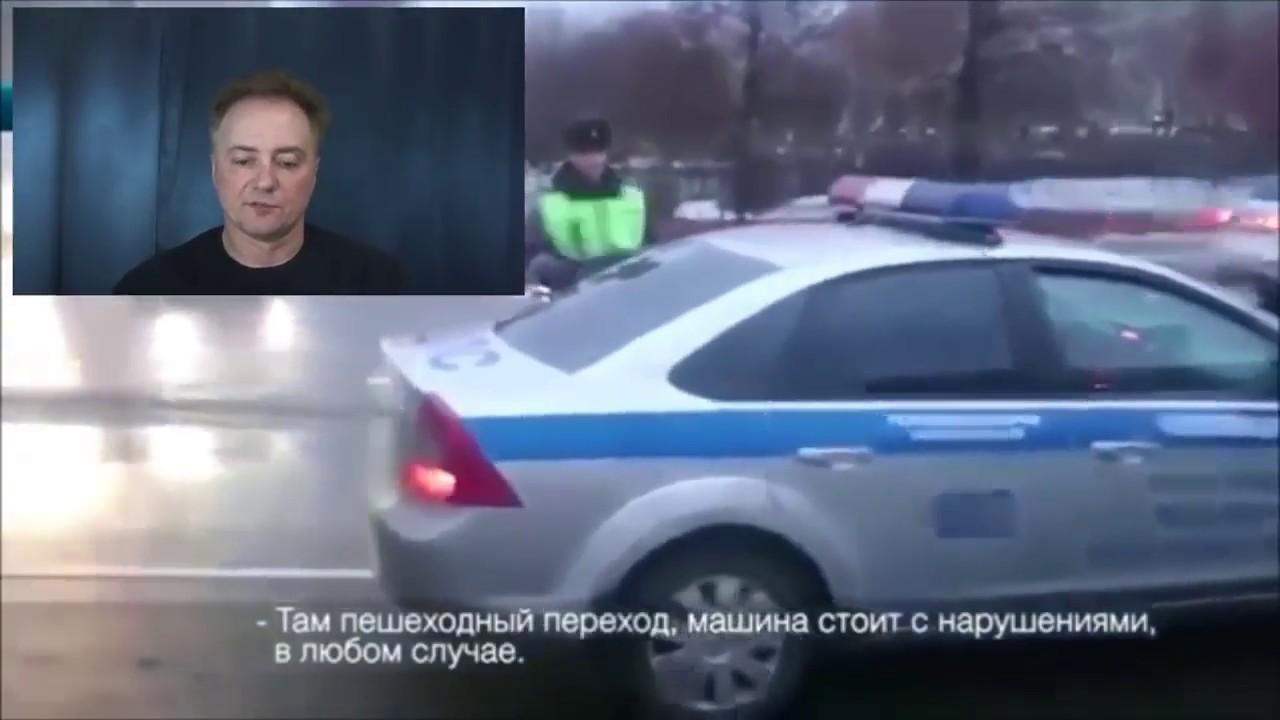 ДПС СВАО задушил пешехода 2 (обращение автора)