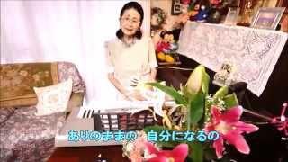 お越しいただきありがとうございます 逆さ歌のおばあちゃん中田芳子です...