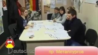 Deutsches Institut - курсы немецкого языка в Кривом Роге