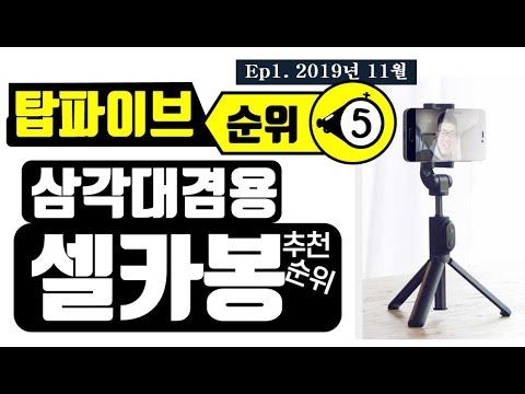 [탑파이브] 셀카봉 추천순위 - 삼각대겸용 셀카봉 최고의 5개를 소개한다!