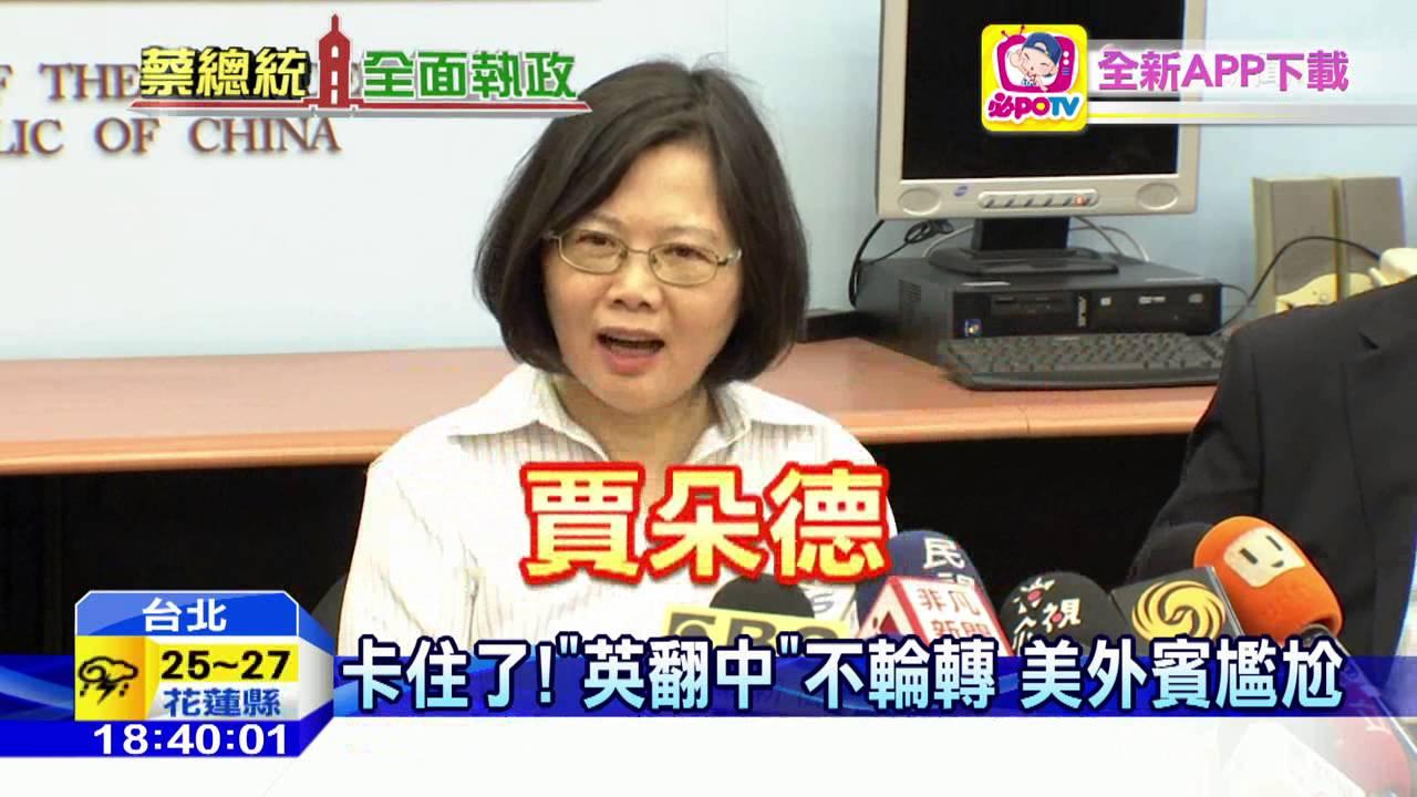 20160526中天新聞 外賓名「英翻中」難唸? 蔡英文猛點頭 - YouTube