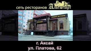 """Ресторан в Ростове """"Альтштадт"""""""