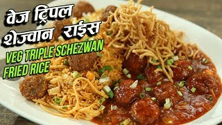 Veg Triple Schezwan Rice Recipe | Triple Schezwan Fried Rice | Indo Chinese Recipes | Varun Inamdar