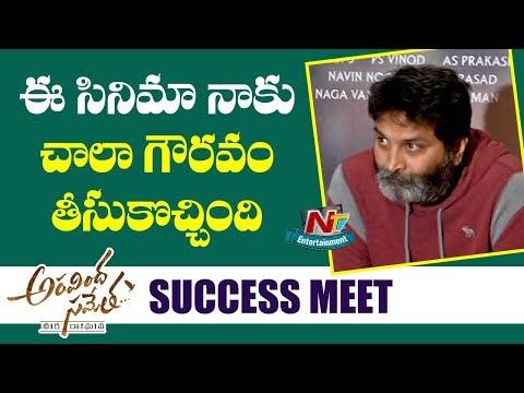 Trivikram Srinivas Interacts with Media @ Aravinda Sametha Success Meet | Jr NTR | NTV Ent