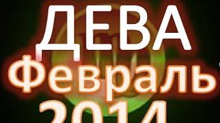 ежедневно гороскоп дева  февраль 2014  гороскоп. астрологический прогноз(