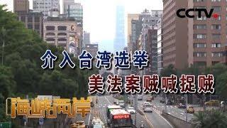 《海峡两岸》 20191219| CCTV中文国际