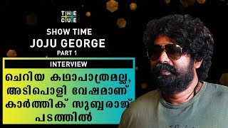 Joju George Interview | Part 1 | Show Time | The Cue