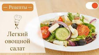 Легкий Овощной Салат - Простые рецепты вкусных блюд