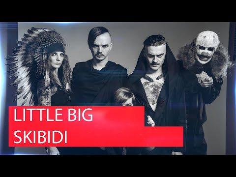 Реакция на LITTLE BIG – SKIBIDI