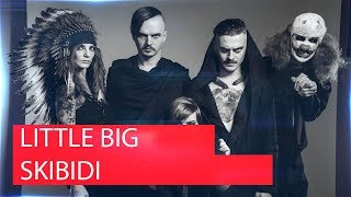 Реакция на LITTLE BIG - SKIBIDI