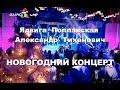 Download Ядвига Поплавская и Александр Тиханович Новогодний концерт 2010 HD MP3 song and Music Video